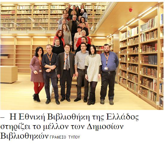 dimosies_bibliothikes